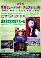 第1回ミュージックフェスティバル
