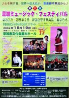 第2回ミュージックフェスティバル